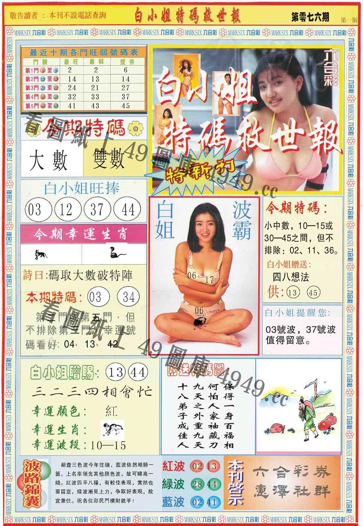 076期白小姐特新刊A
