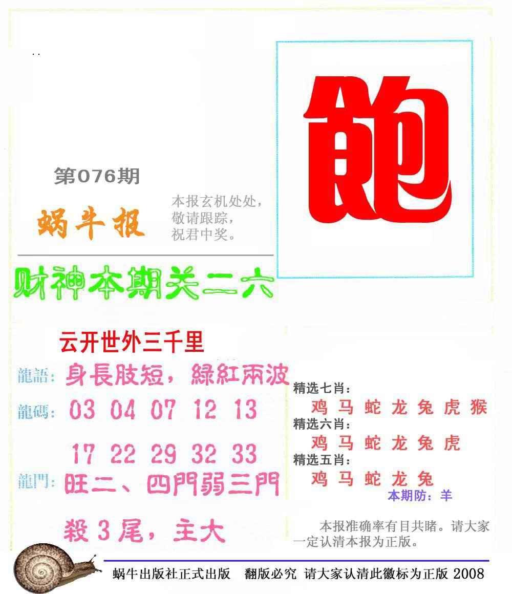 076期蜗牛彩报(正版)