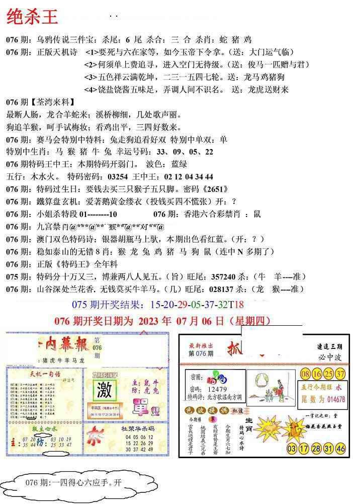 076期蓝天报(绝杀王)