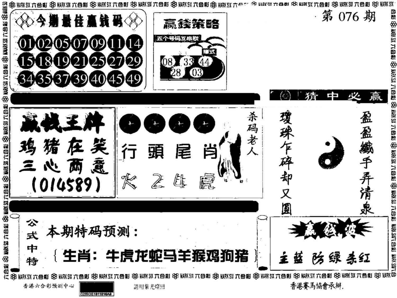 076期香港赢钱料