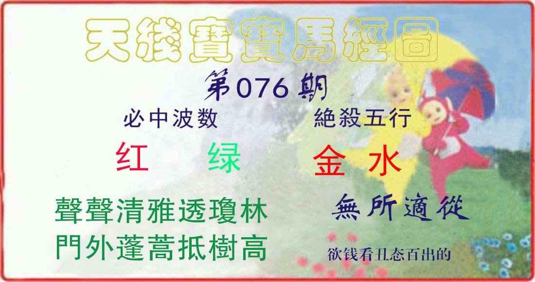 076期天线宝宝马经图