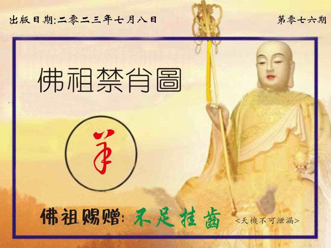 076期佛祖禁肖图