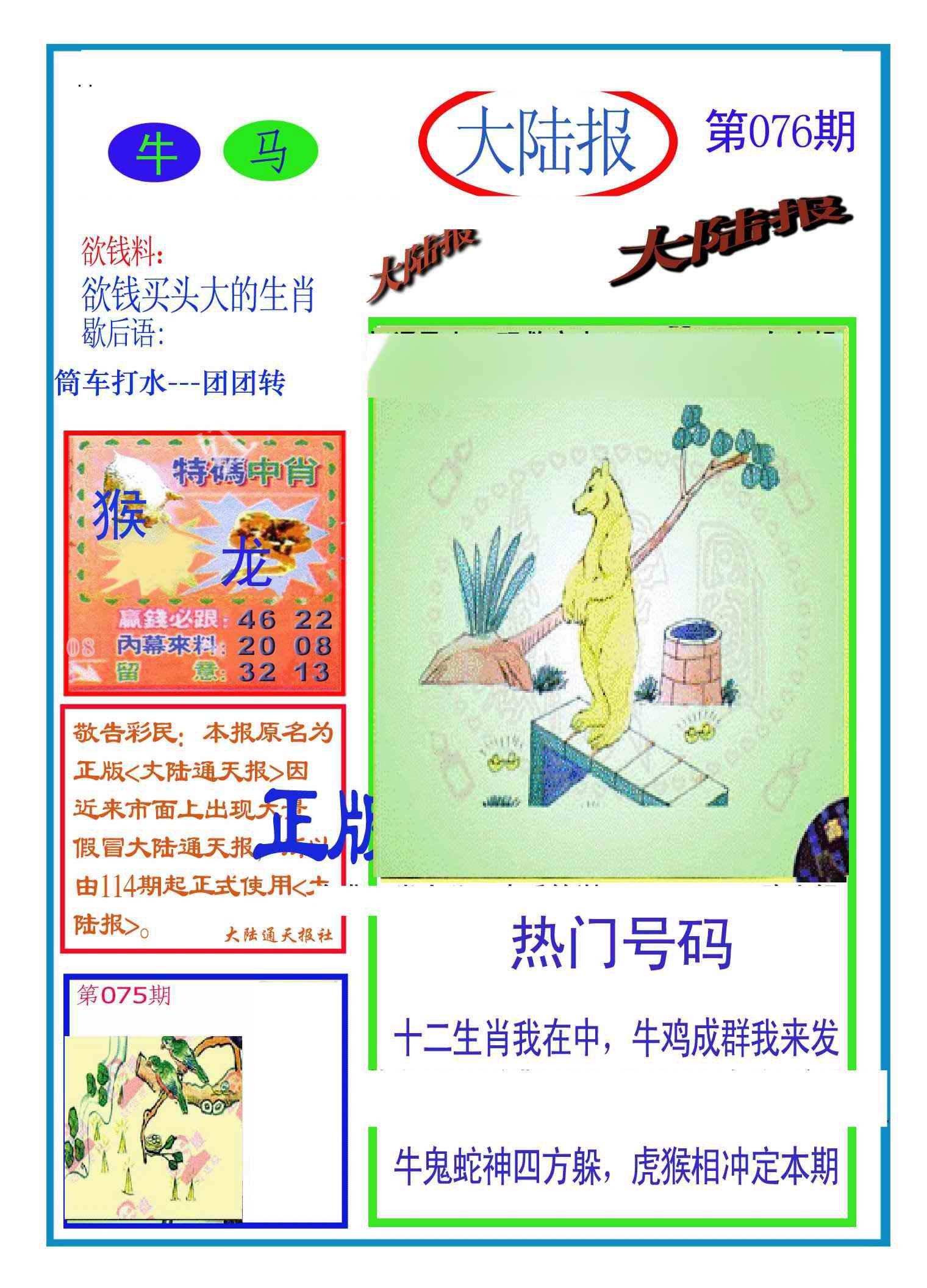 076期大陆报(新图)