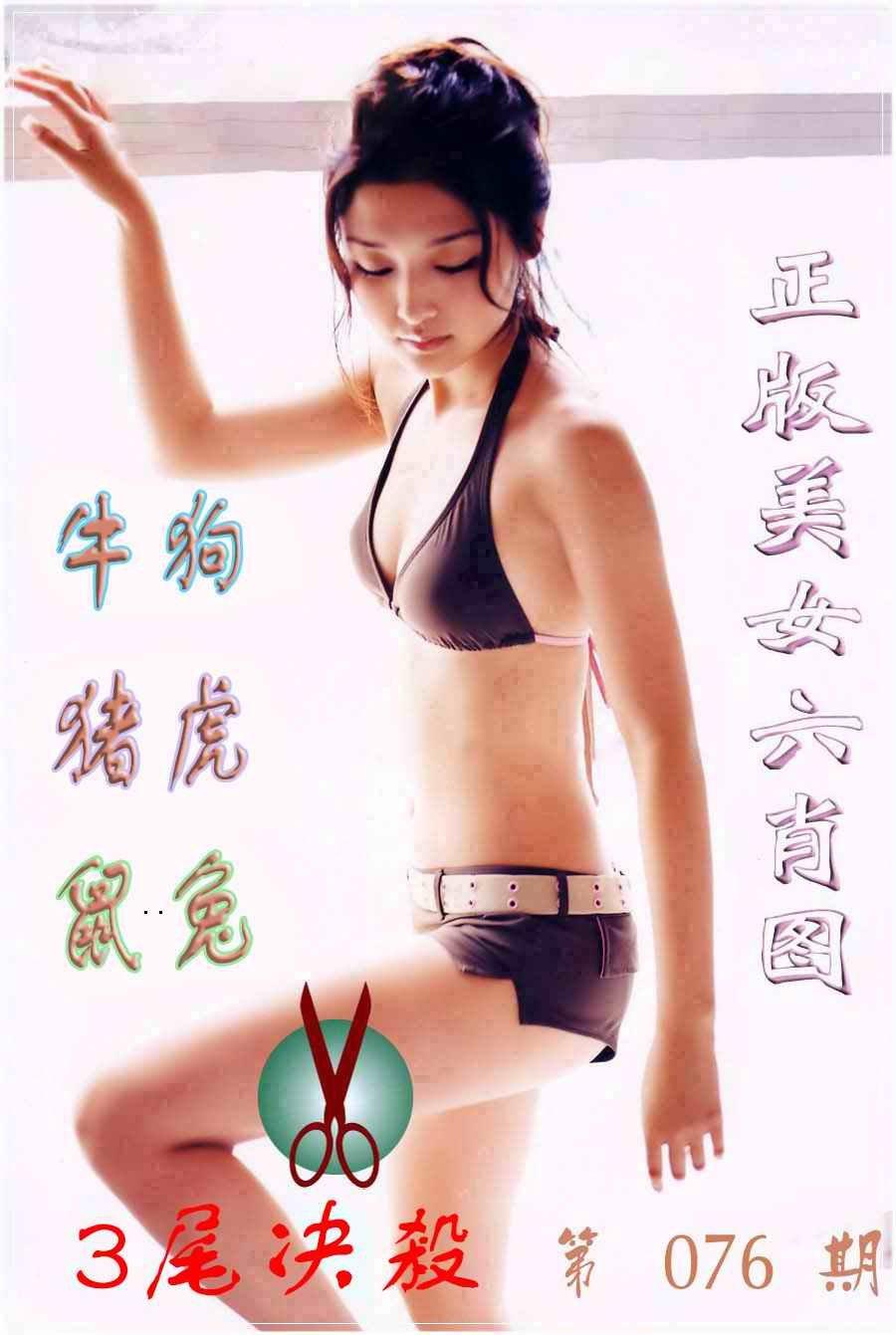 076期美女六肖图B