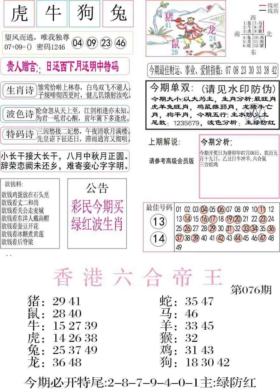 076期凤凰闲情A