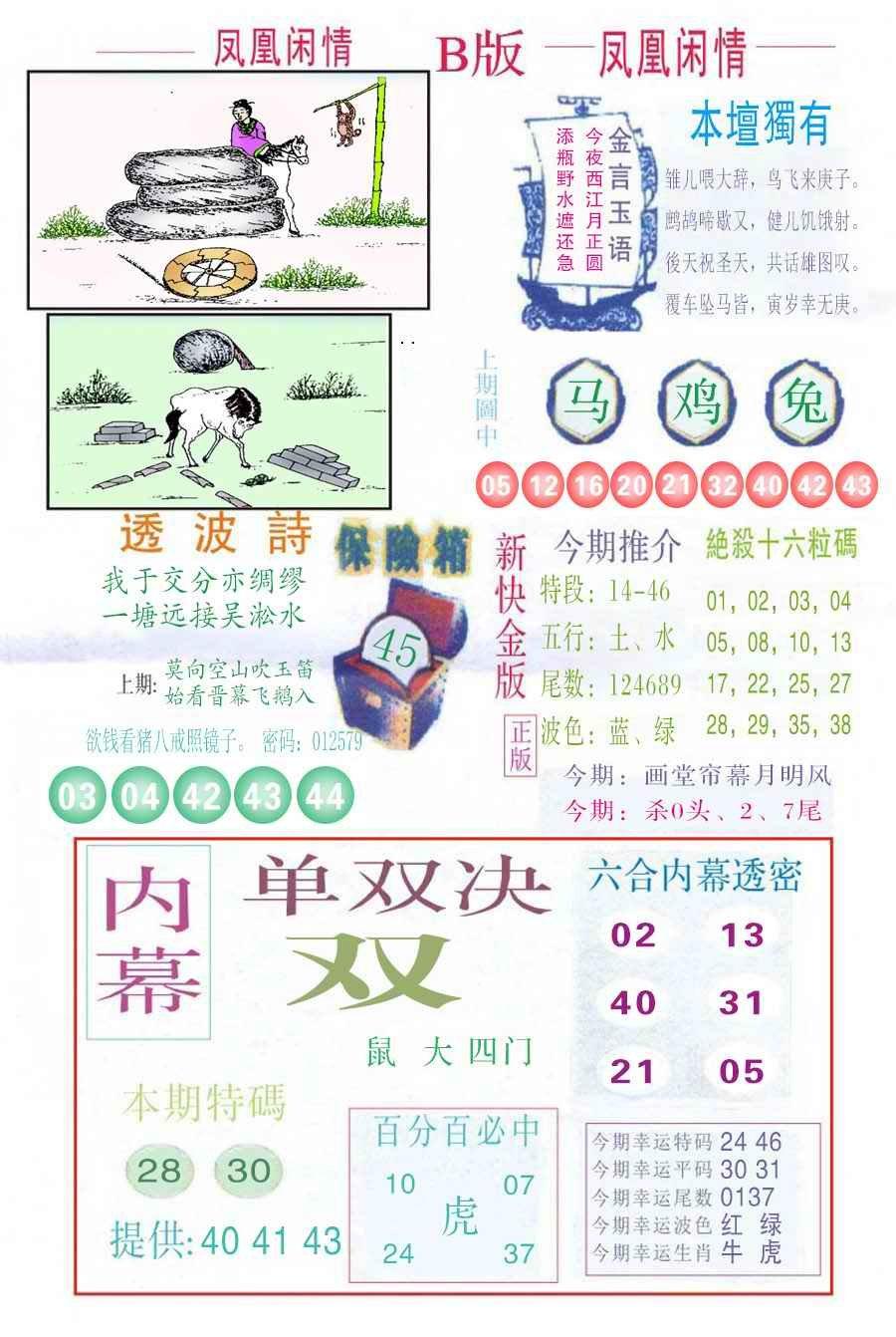 076期凤凰闲情C