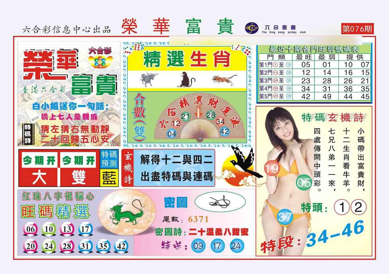 076期荣华富贵(新图)