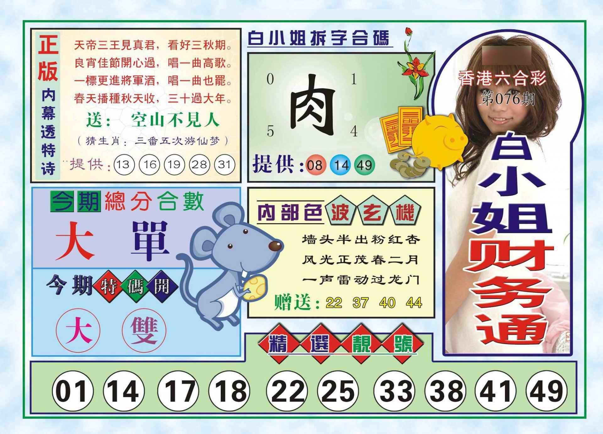 076期白小姐财务通(新图)