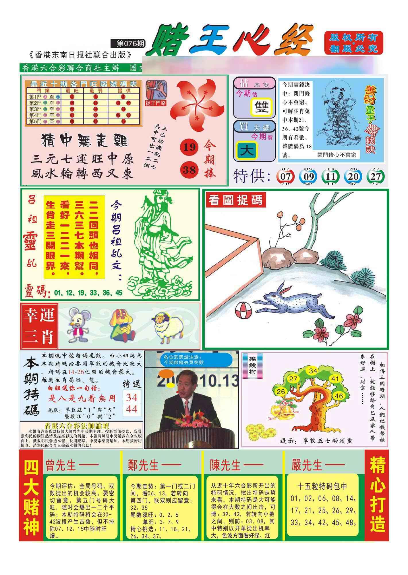 076期香港赌王心经(新图)