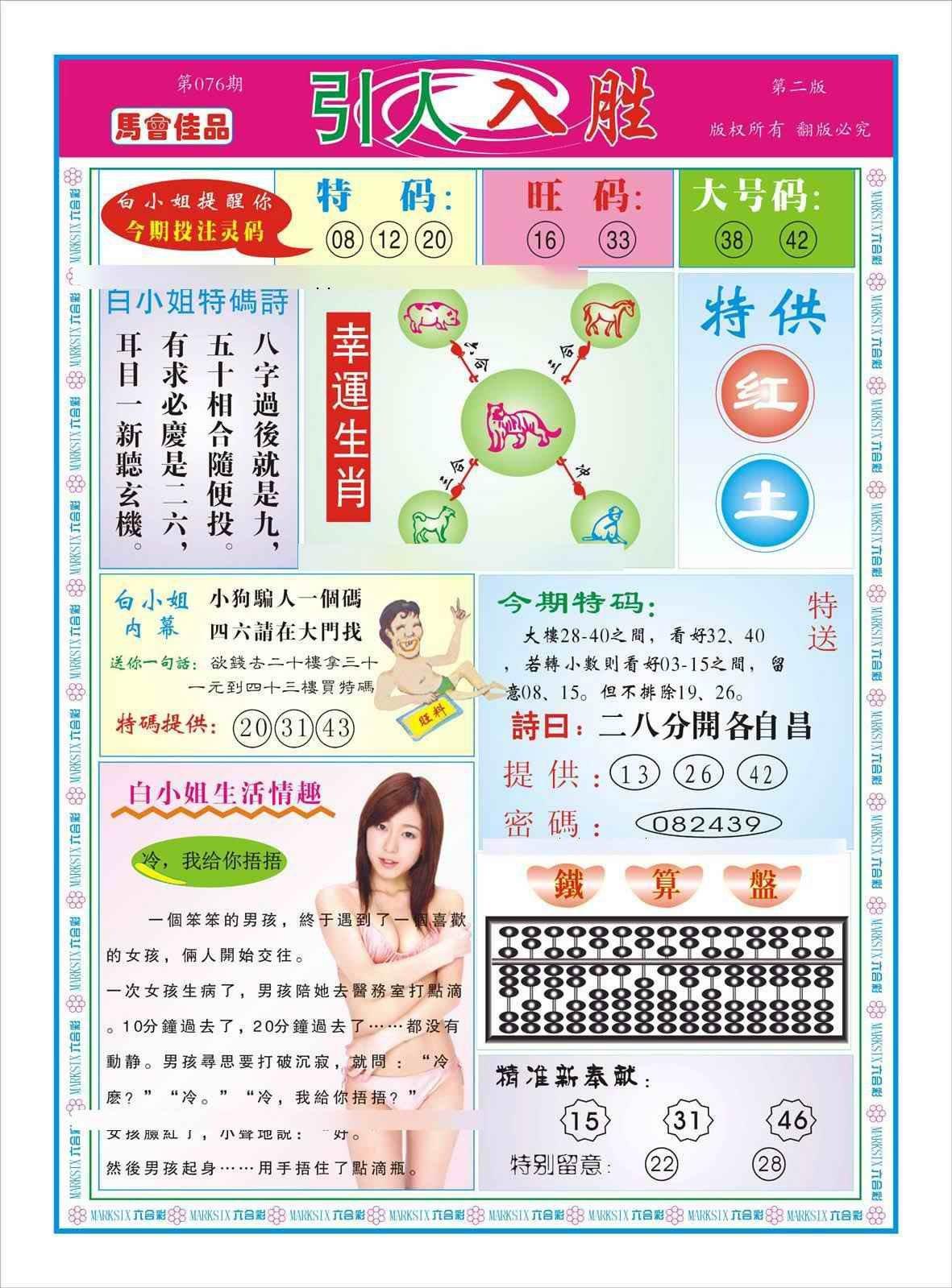 076期引人入胜B(新图)