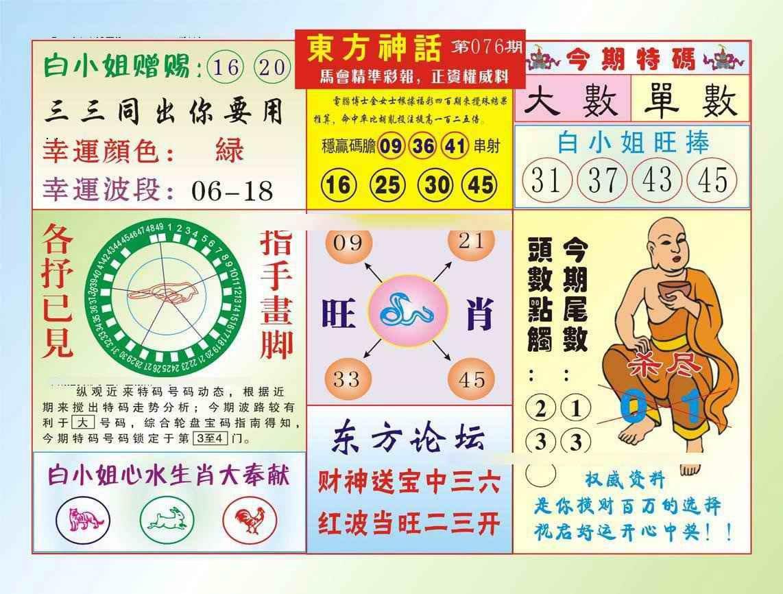 076期东方神话(新图)