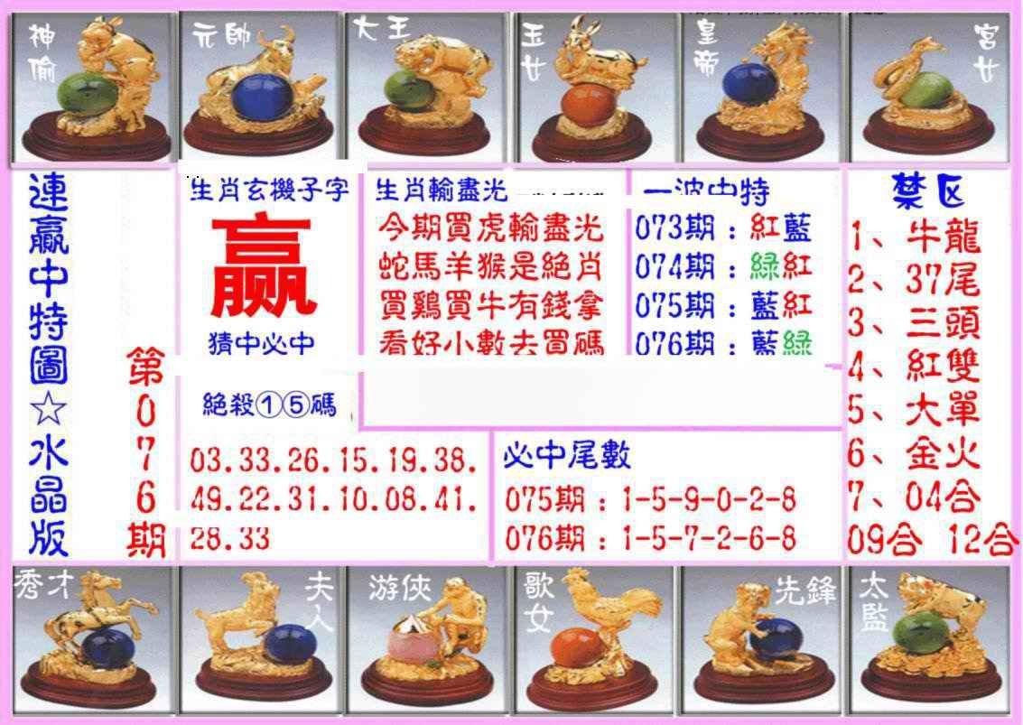 076期连赢中特图(水晶版)