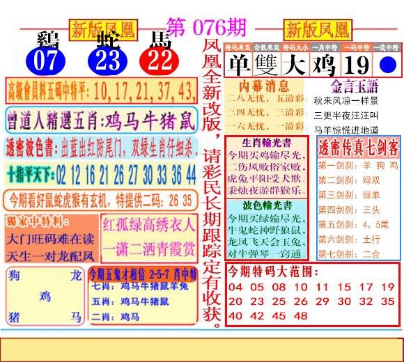 076期二代凤凰报