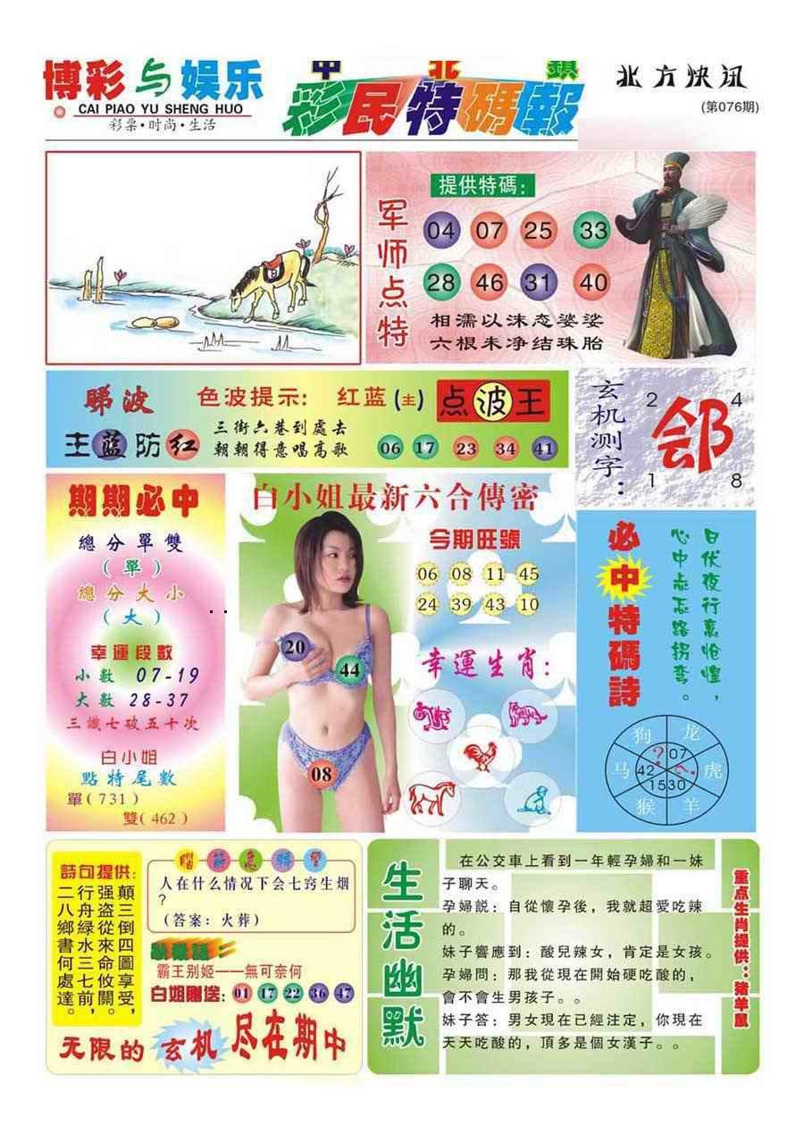 076期中北彩民特码报(新)