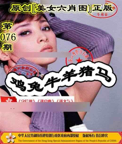 076期另版美女六肖图