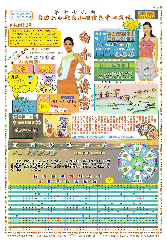 076期(新版)白小姐祺袍A