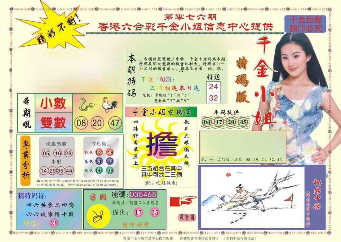 076期(新版)千金小姐A