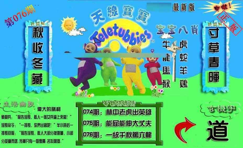 076期新天线宝宝(2006一版)