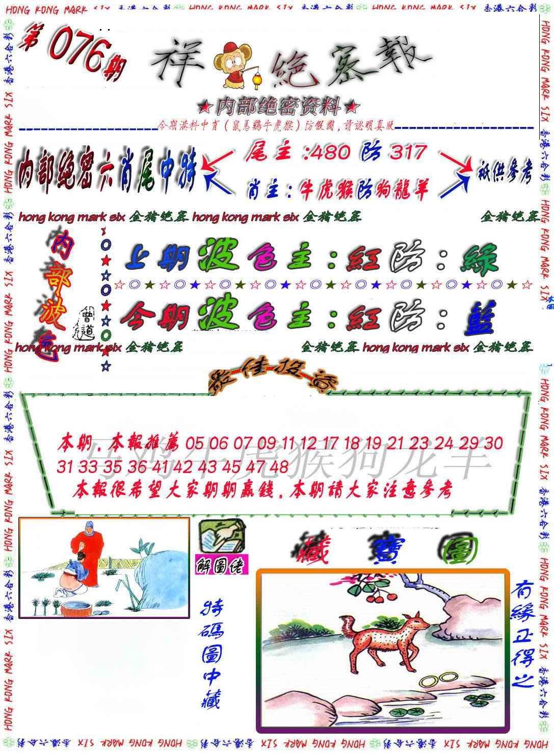 076期金鼠绝密图