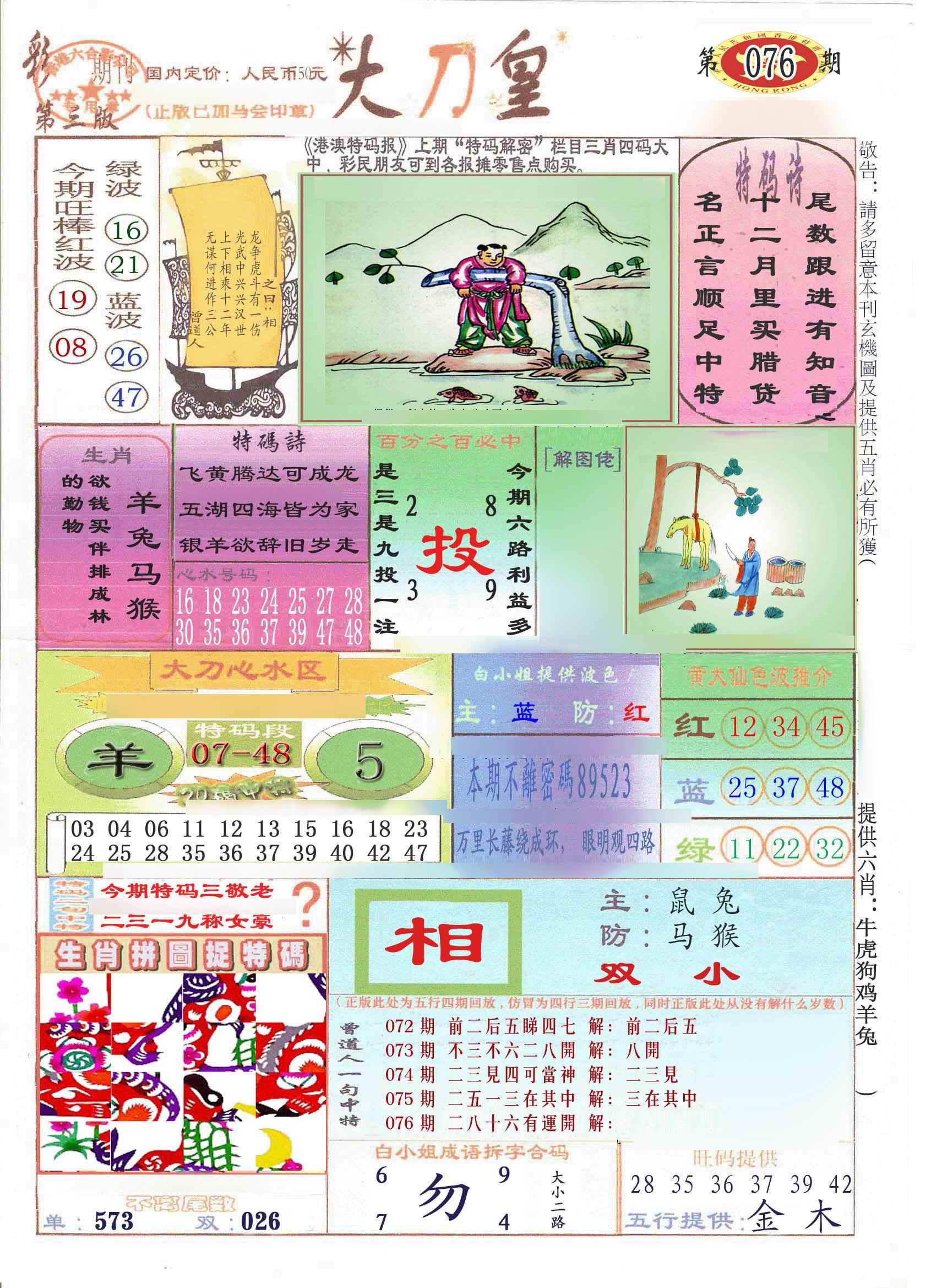 076期大刀皇(彩)
