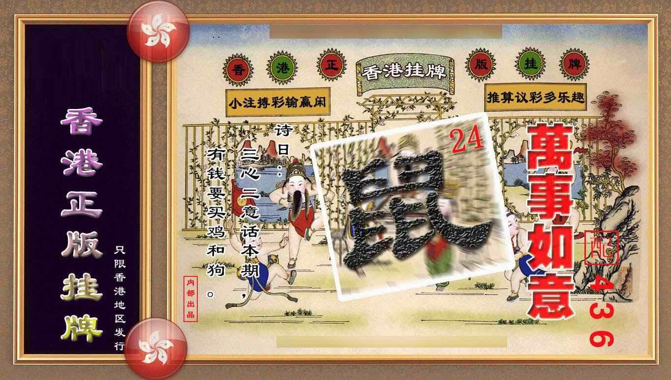 076期香港正版挂牌(另版)