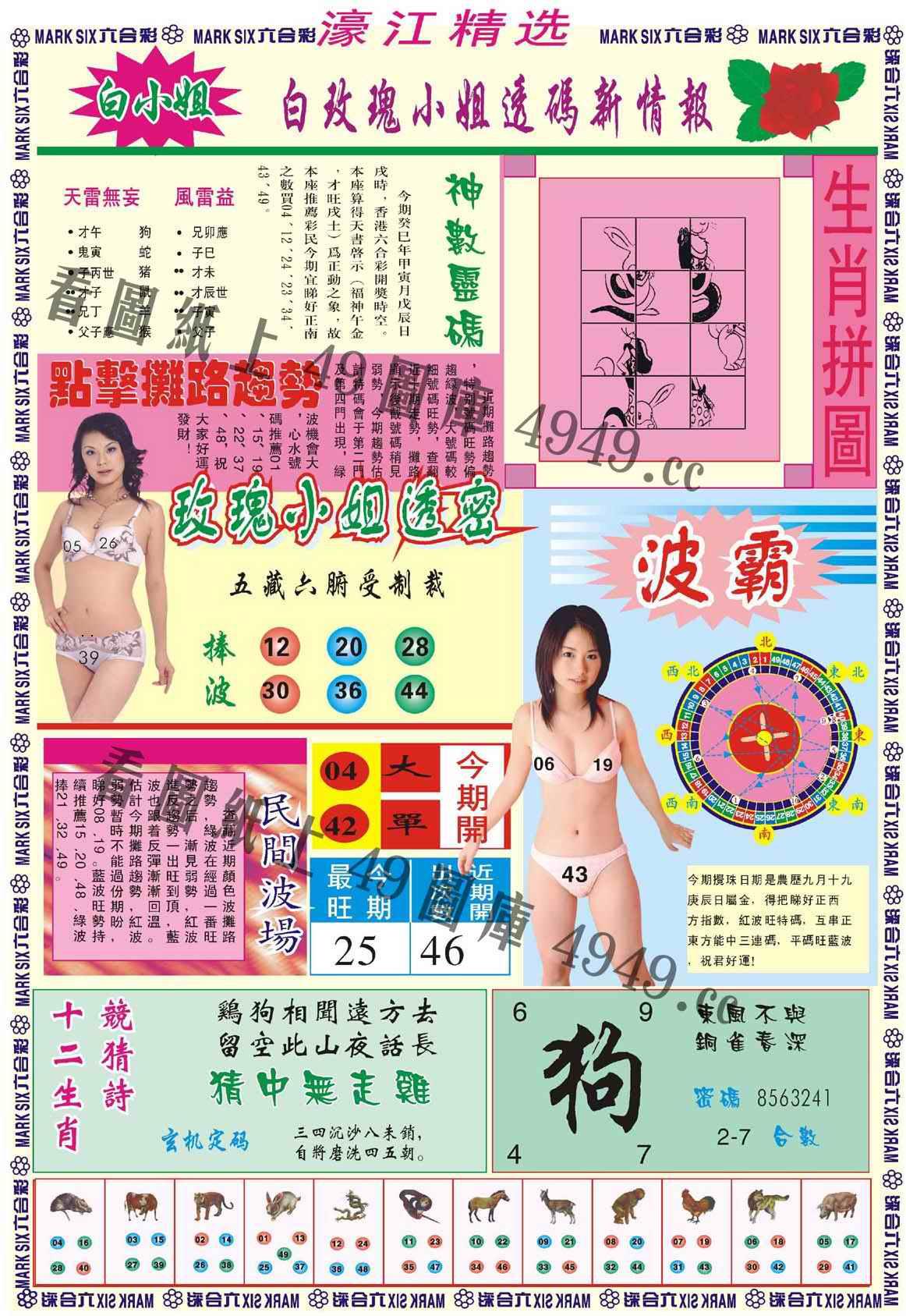 077期濠江精选B