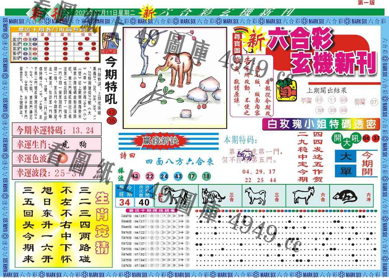 077期新六合彩特码新刊A