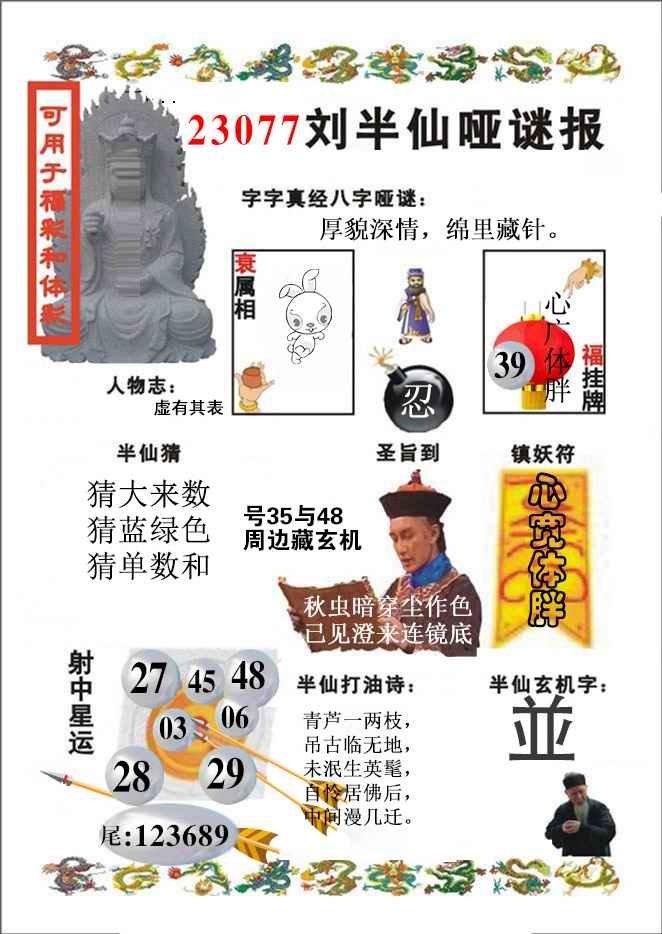 077期刘半仙哑谜报(新图)