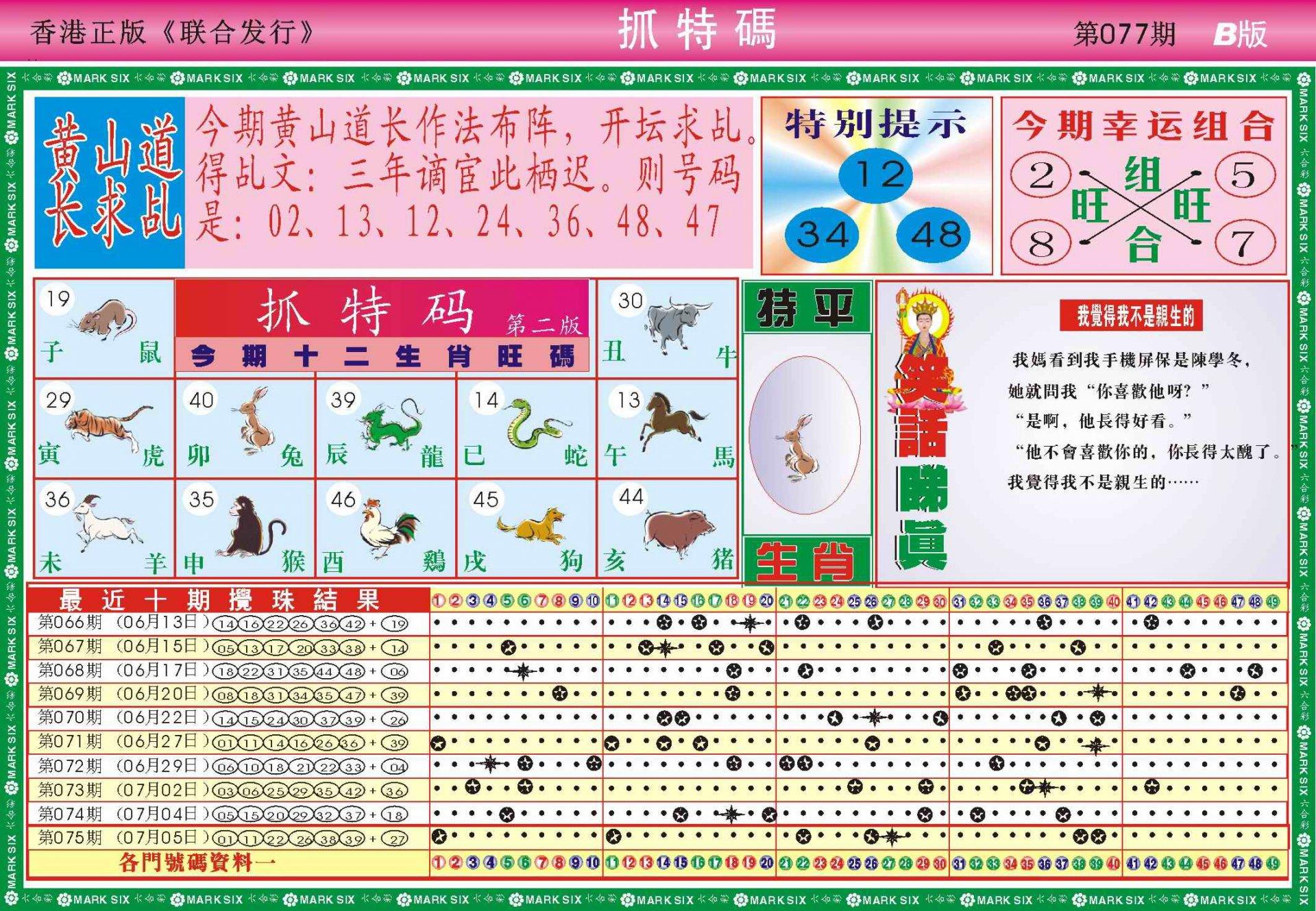 077期118抓特码B(新图)
