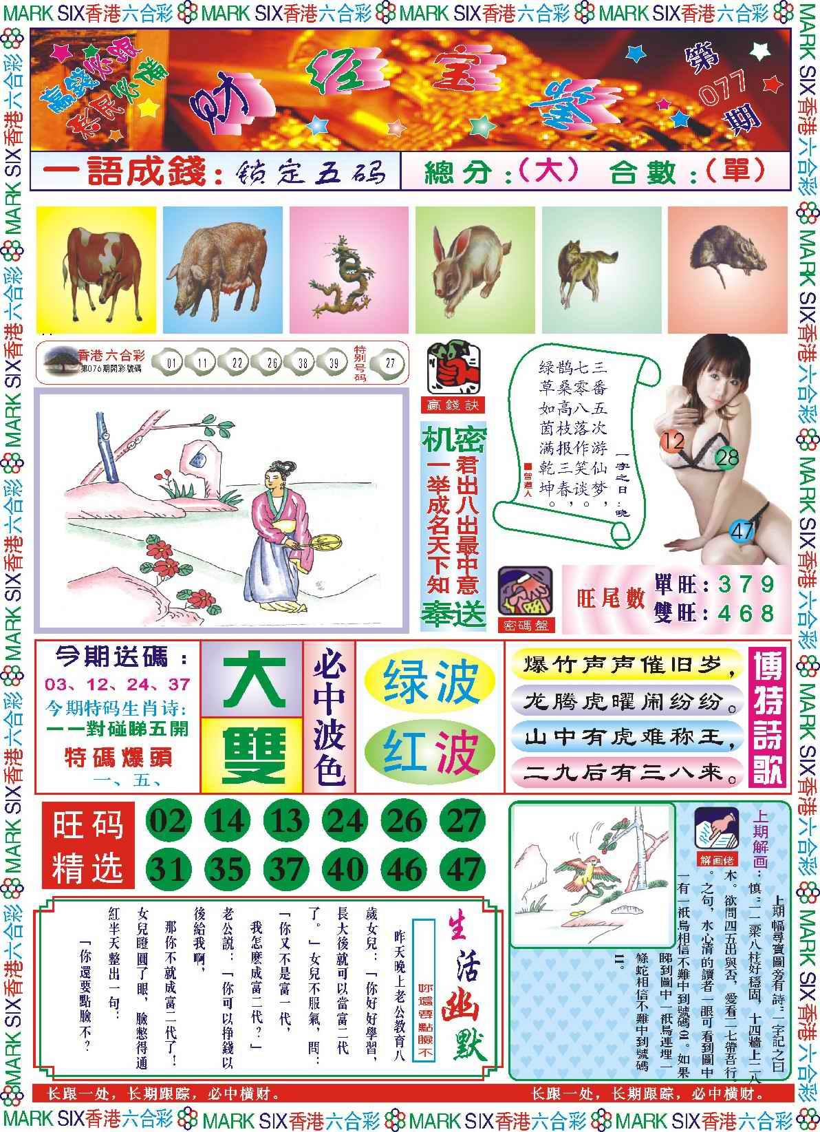 077期118财经宝鉴(新图)