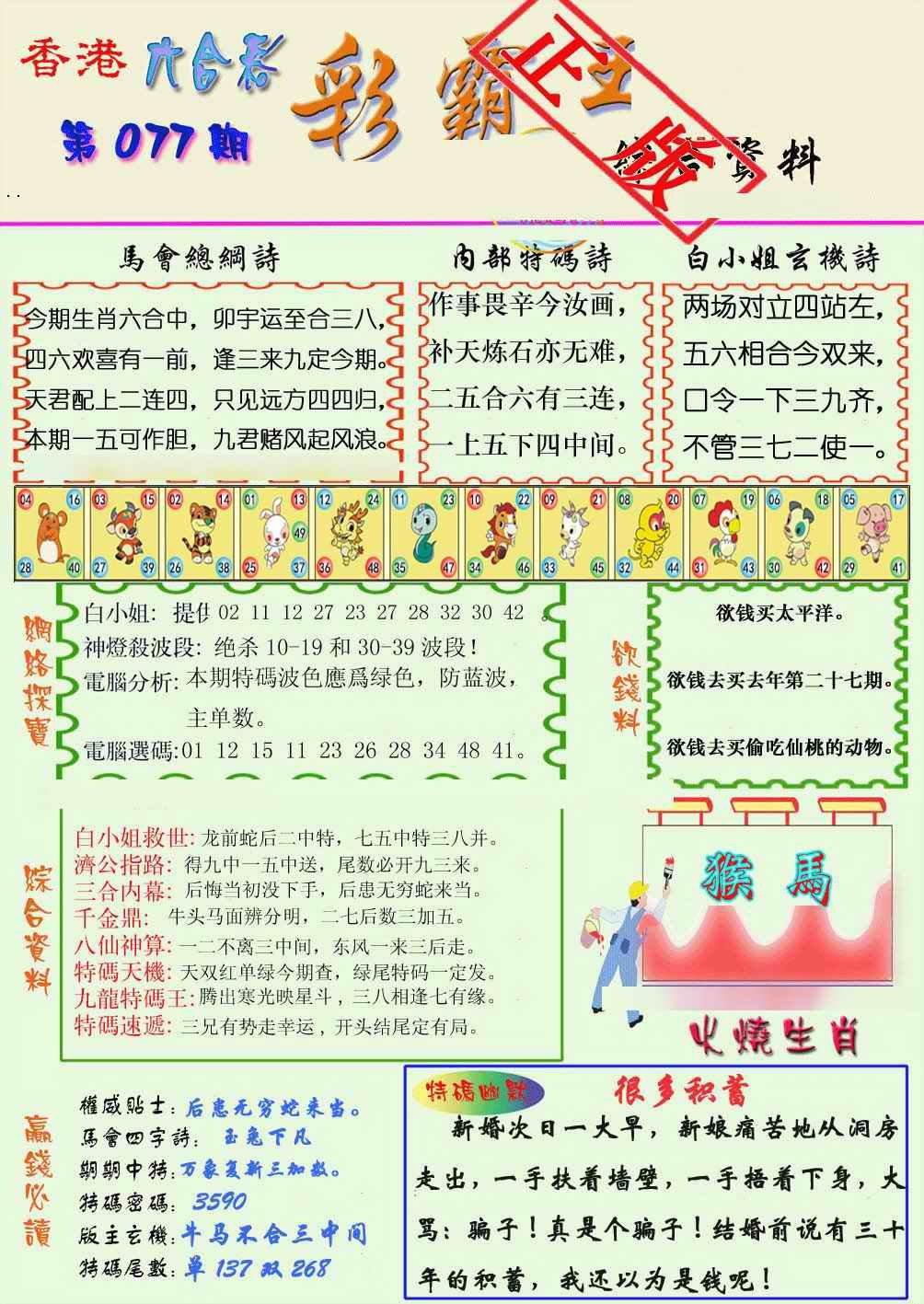 077期精装彩霸王