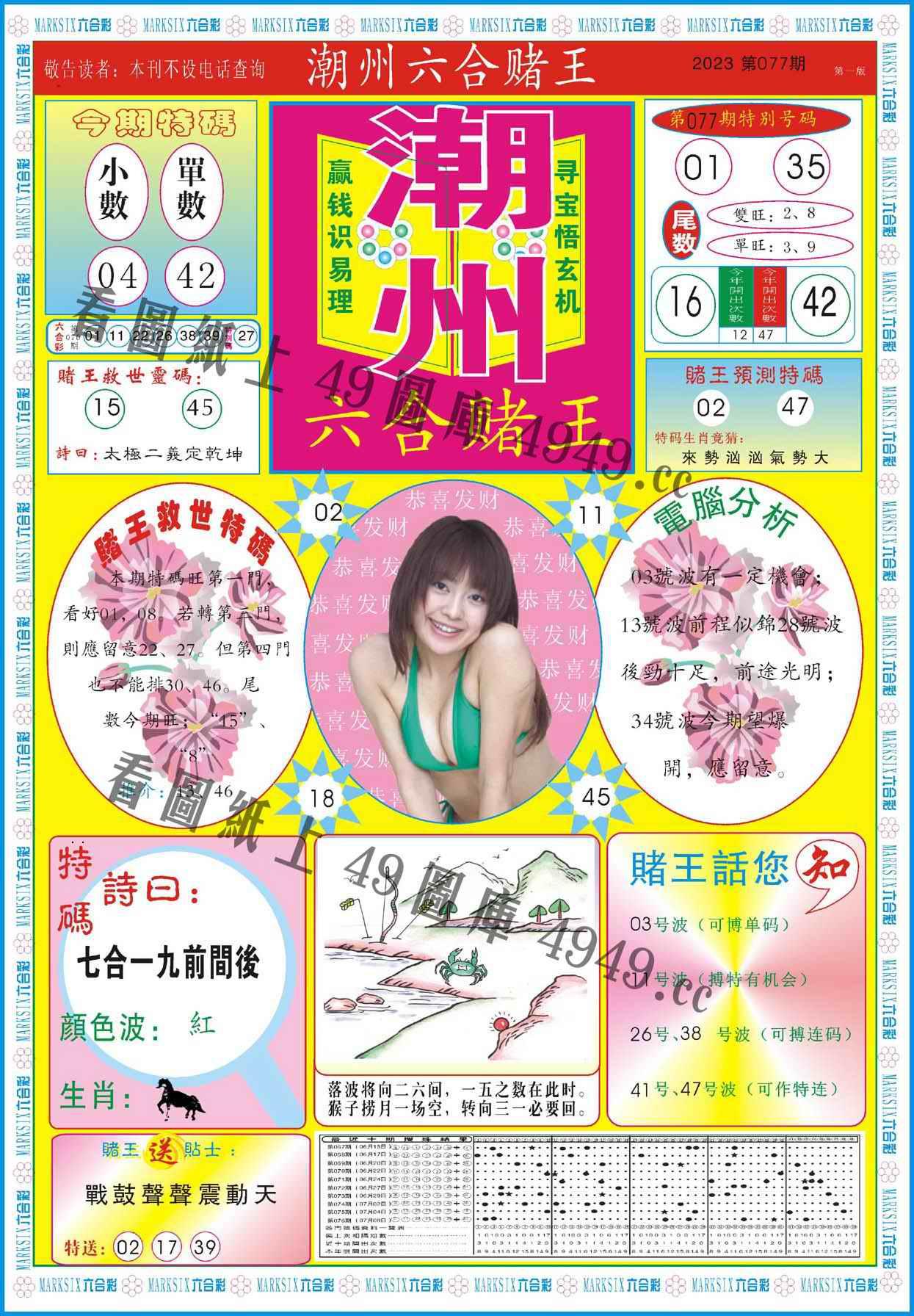 077期潮州六合赌王A
