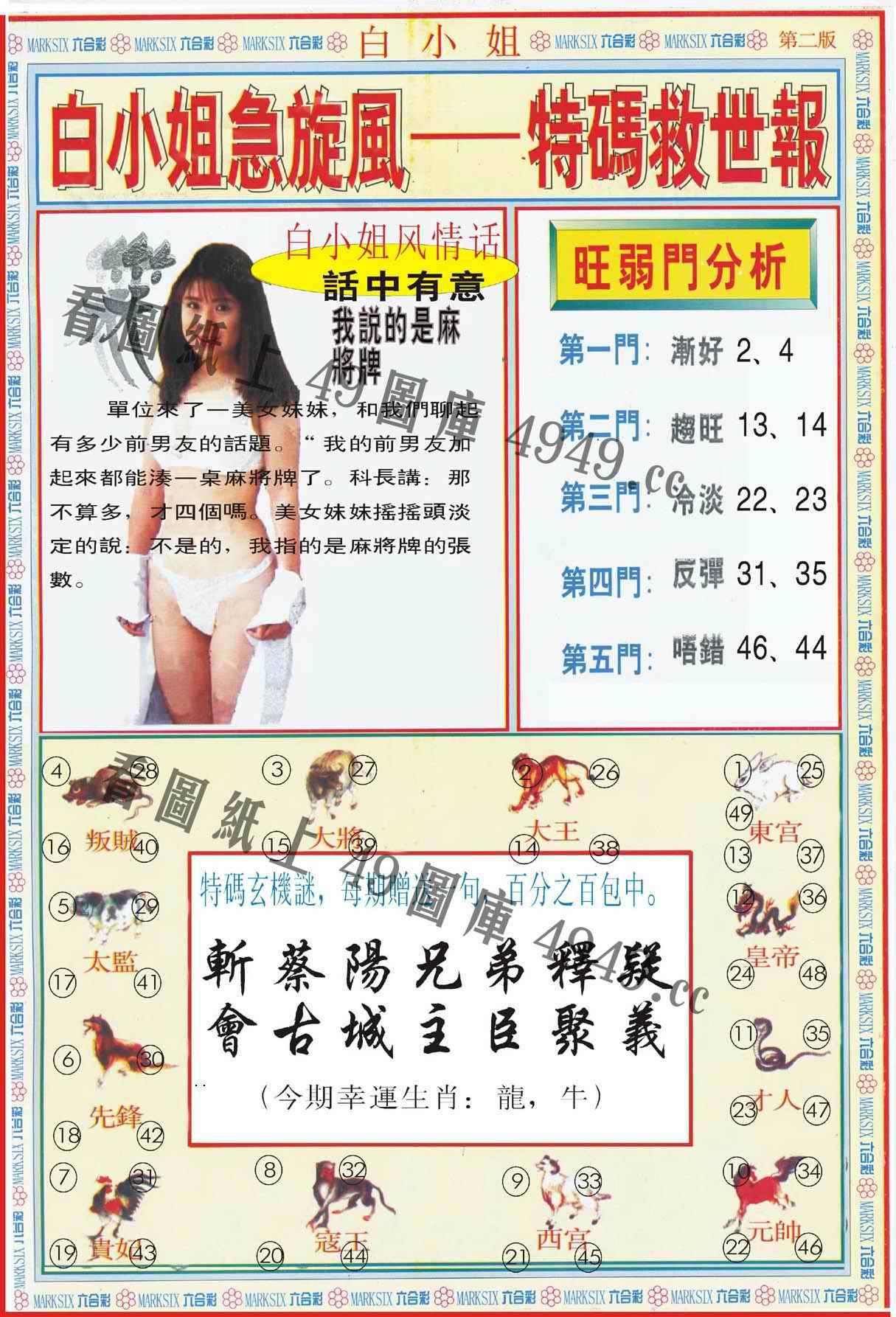 077期白小姐特新刊B