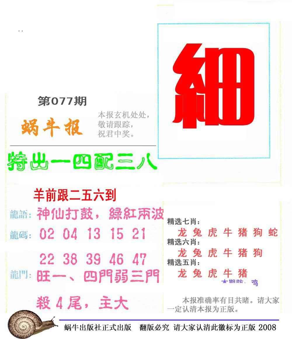 077期蜗牛彩报(正版)