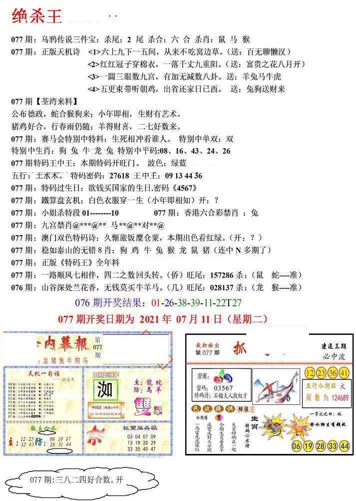 077期蓝天报(绝杀王)