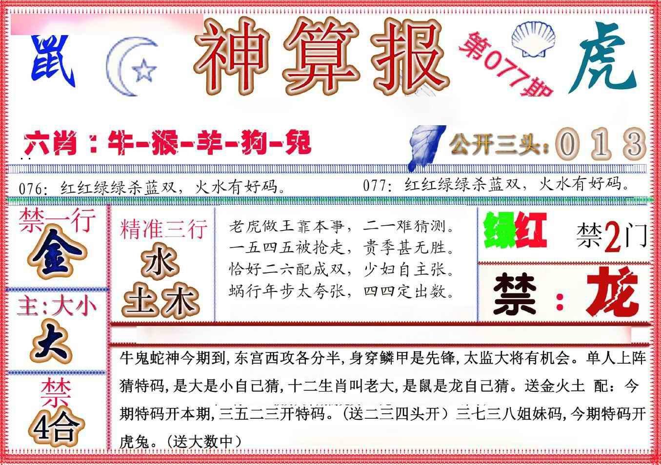 077期神算报(新版)