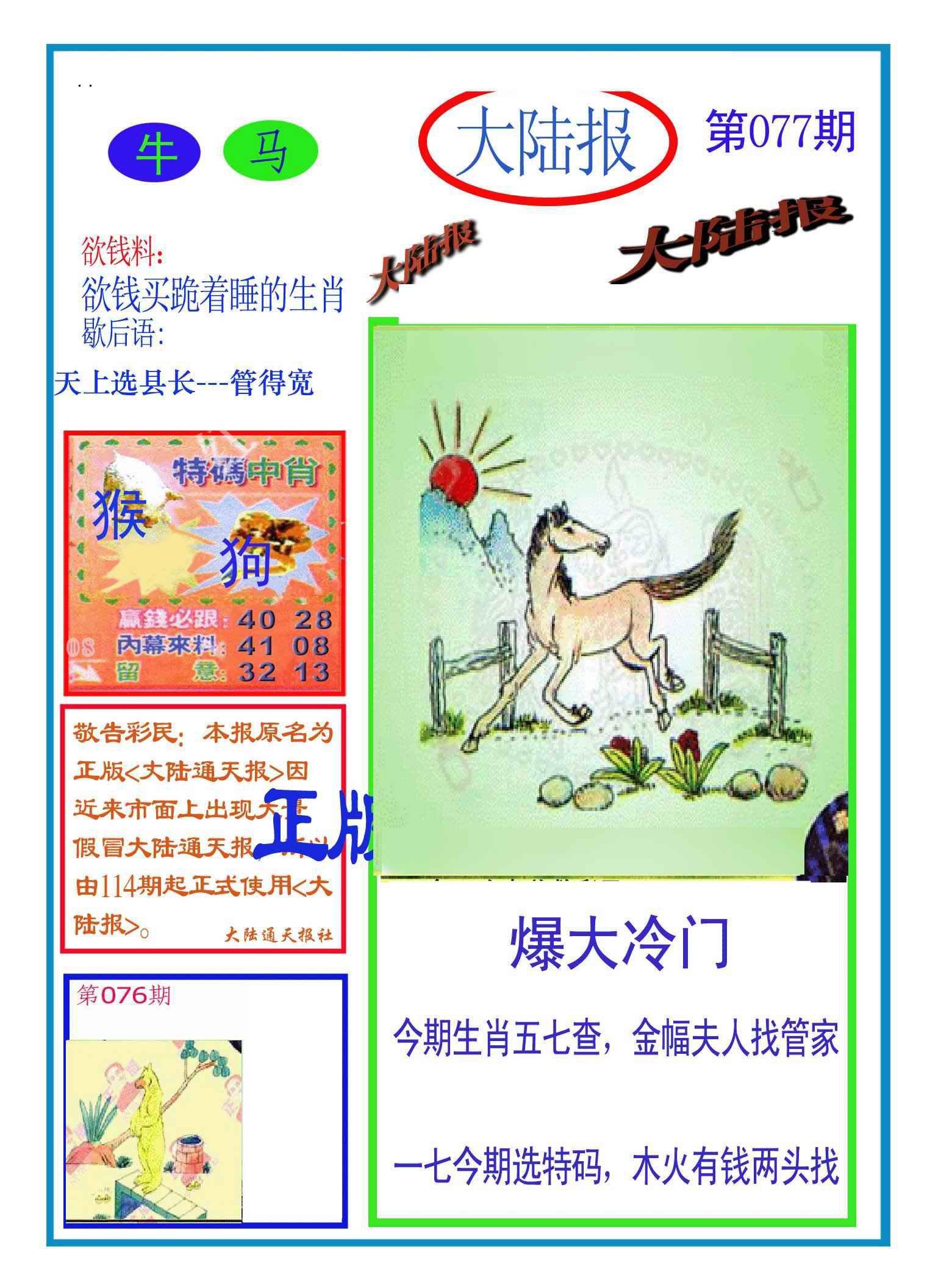 077期大陆报(新图)