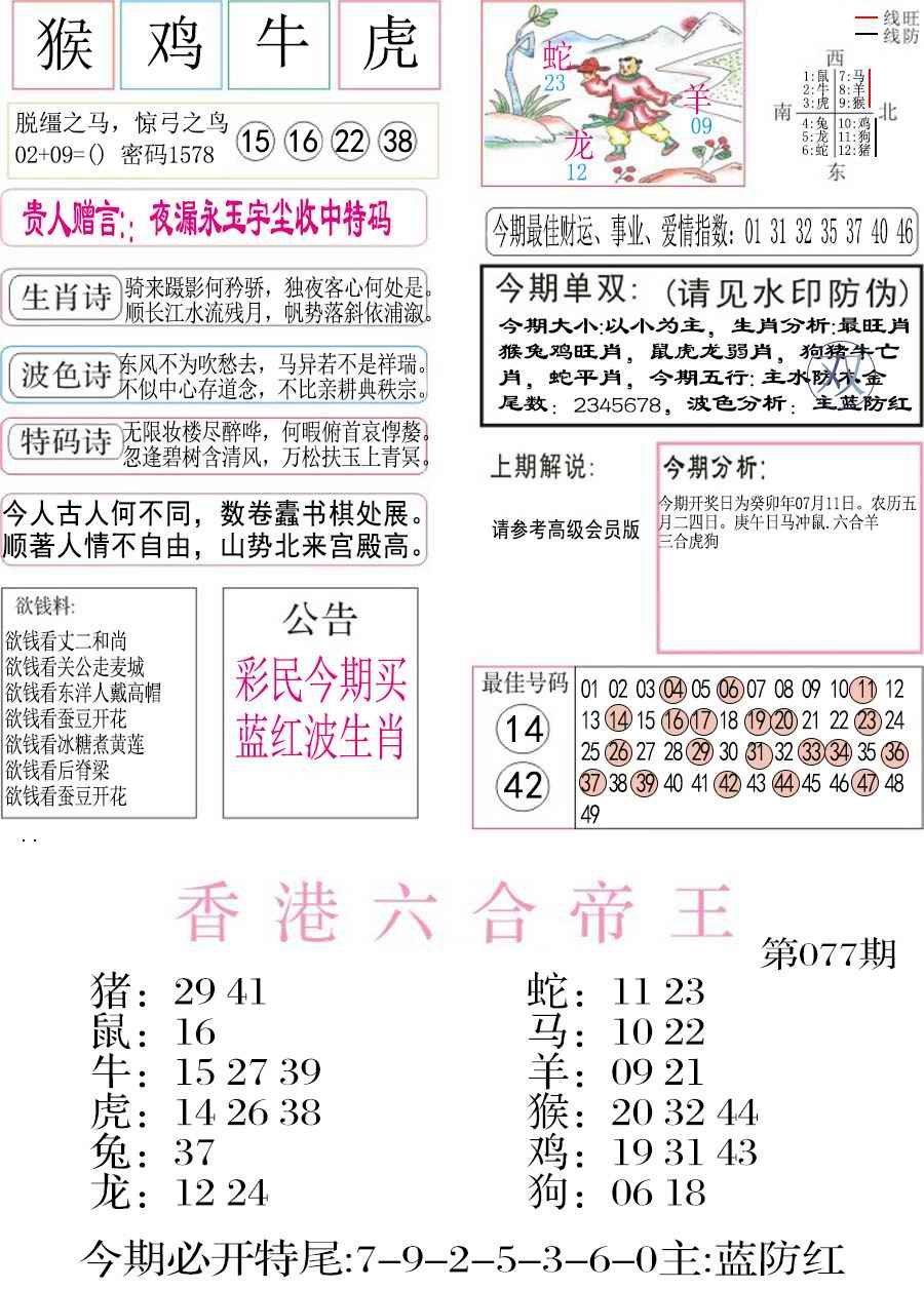 077期凤凰闲情A