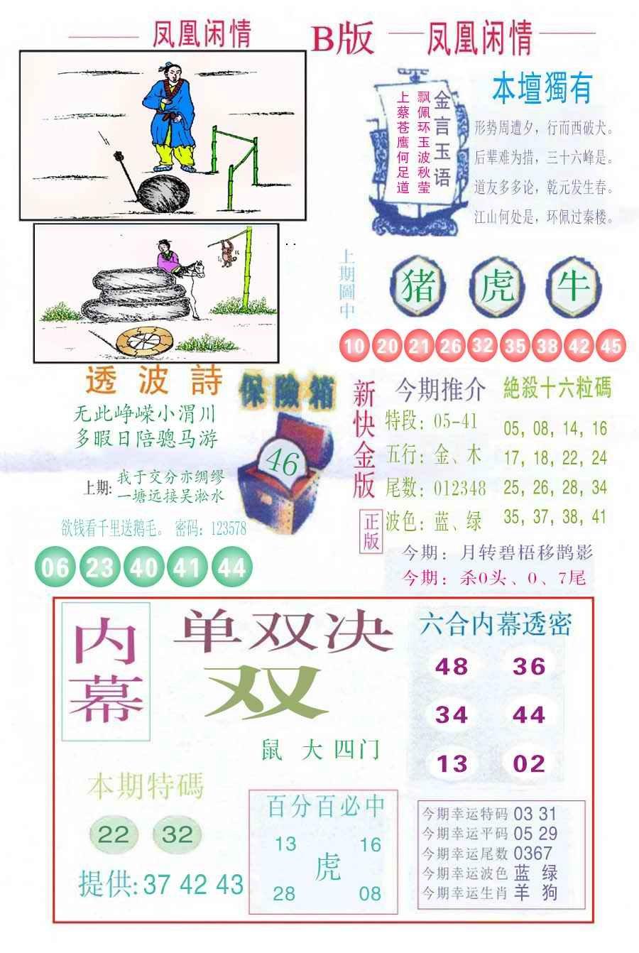 077期凤凰闲情C
