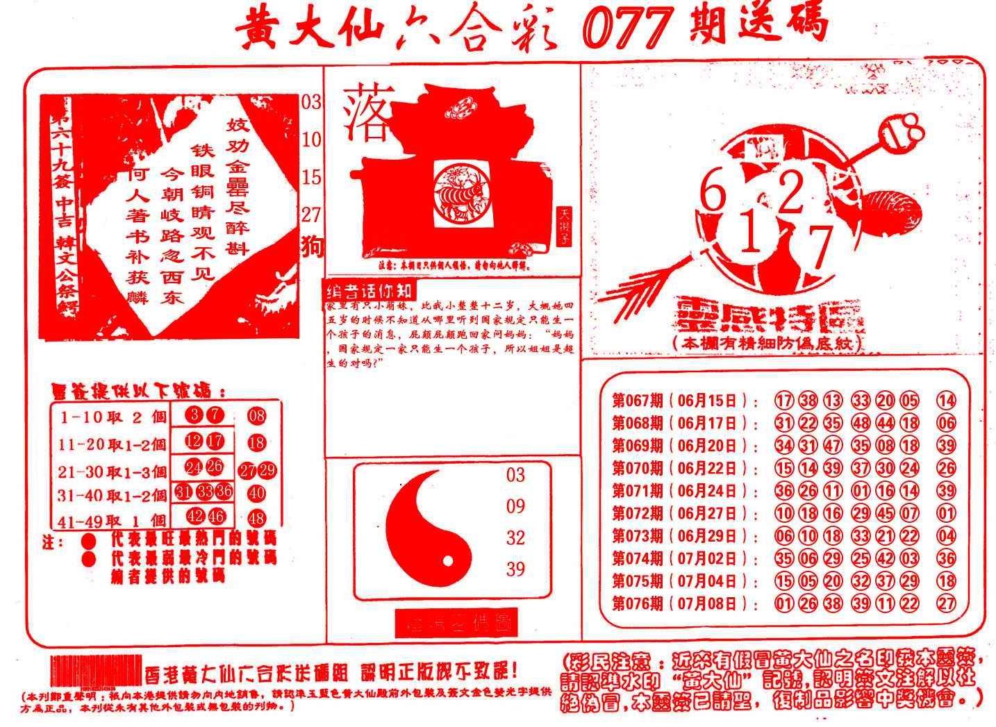 077期黄大仙射箭(信封)