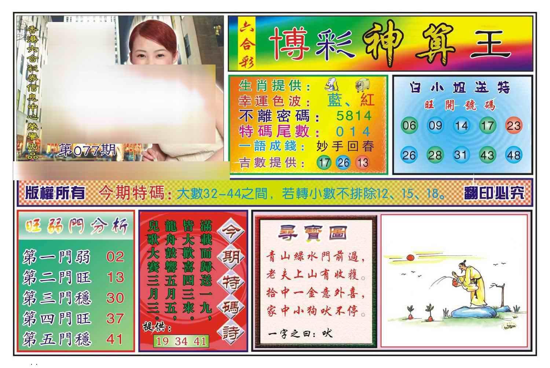 077期博彩神算王(新图)