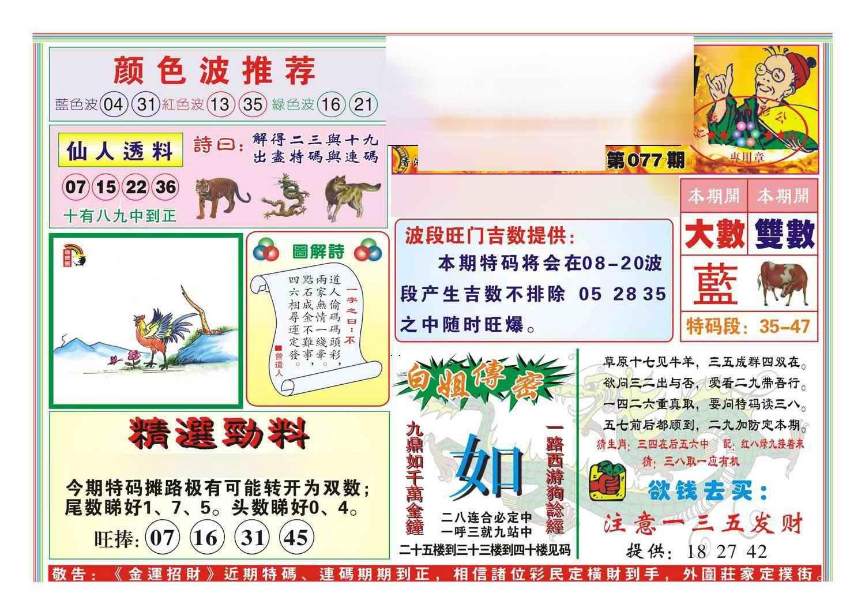 077期金运招财(新图)