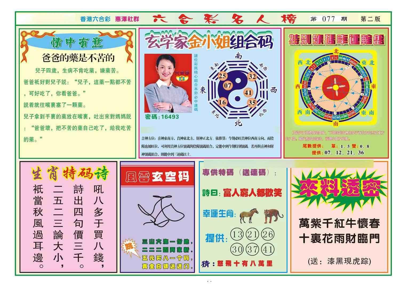 077期名人榜B(新图)