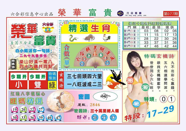 077期荣华富贵(新图)