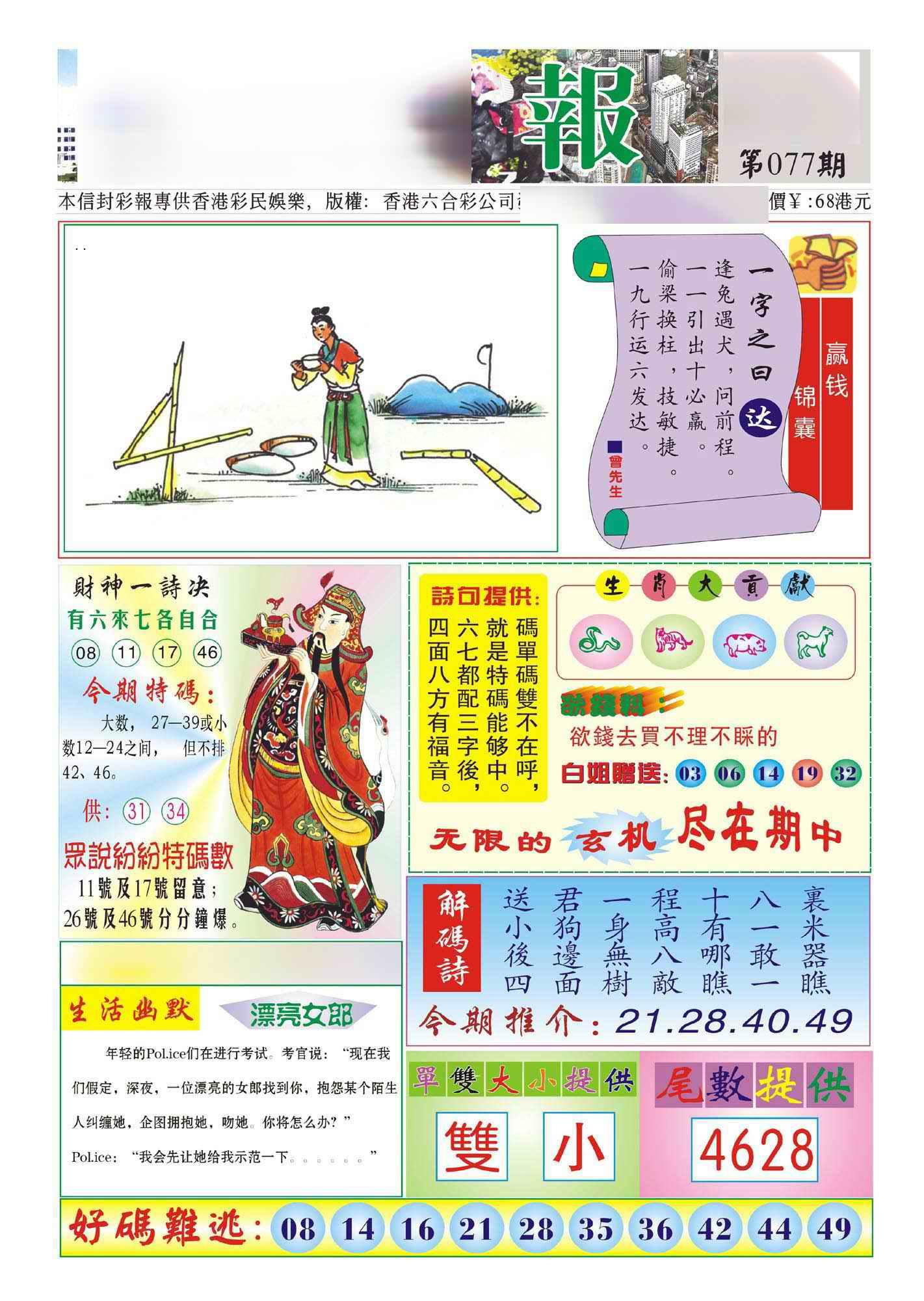 077期香港财神报(新图)