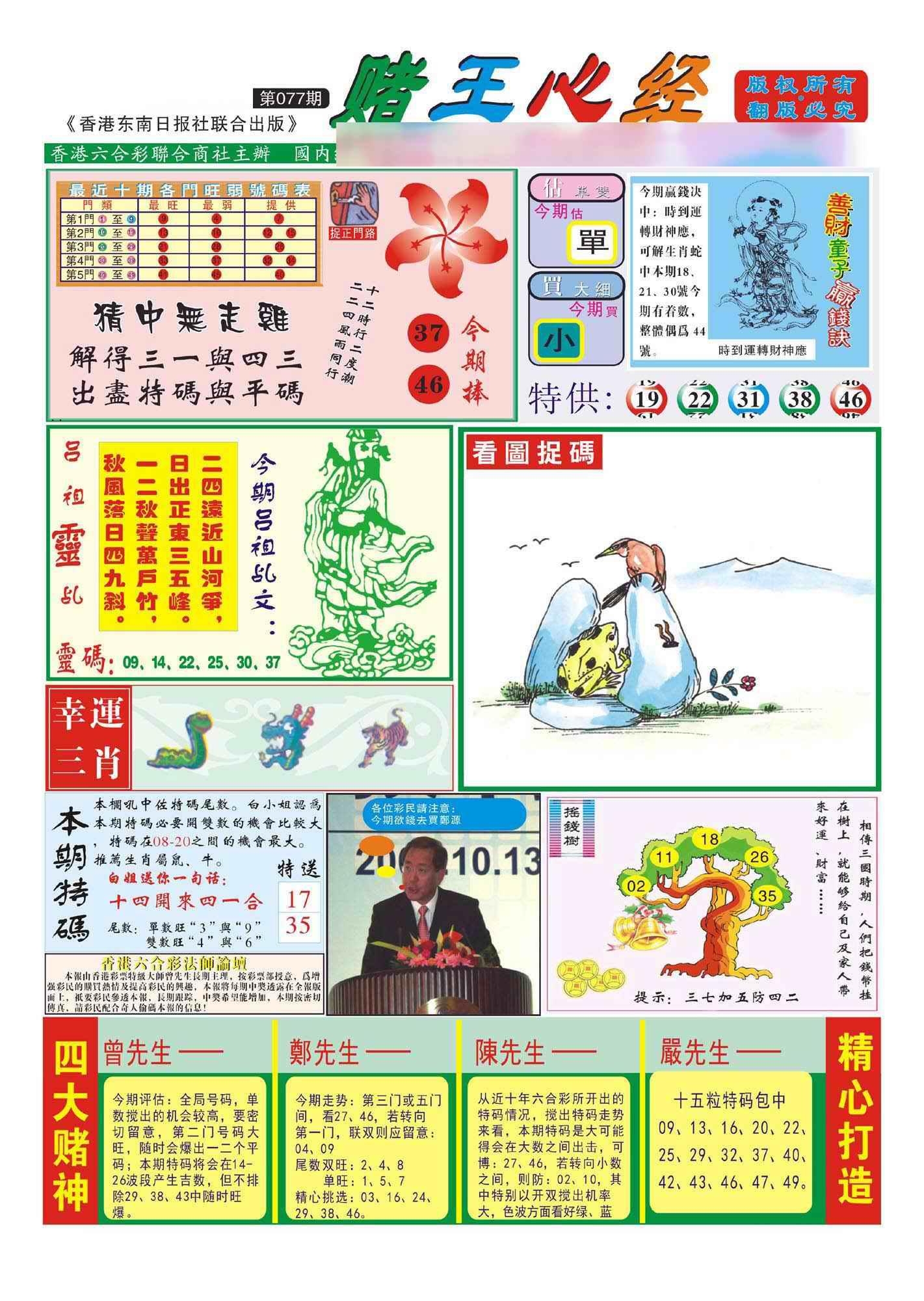 077期香港赌王心经(新图)