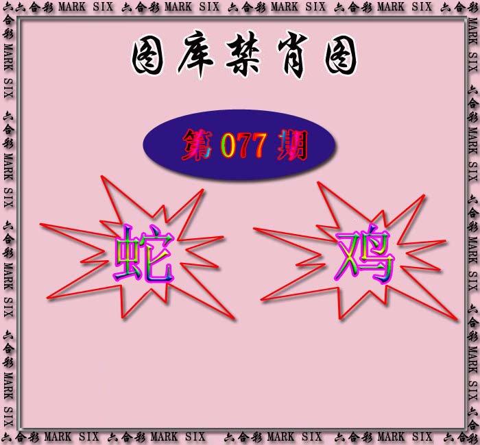 077期红姐统一禁肖图