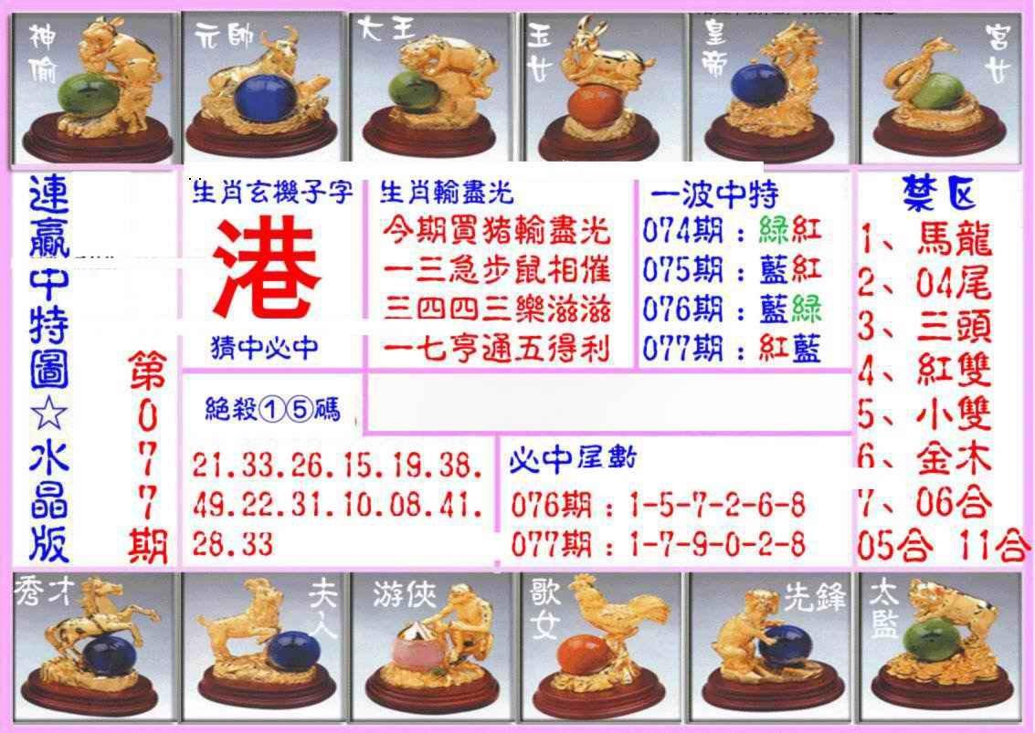 077期连赢中特图(水晶版)