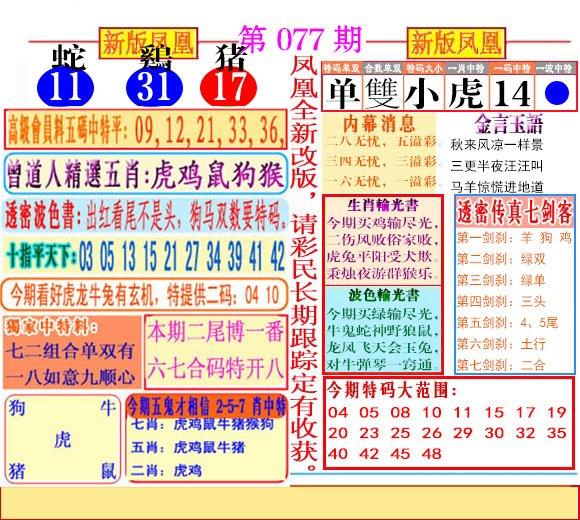 077期二代凤凰报