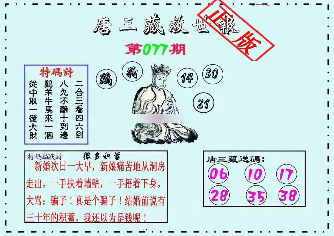 077期唐三藏救世报